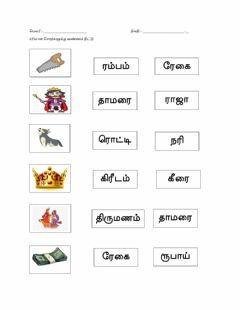 Interactive worksheet ர வரிசை