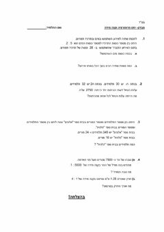 Interactive worksheet יחס