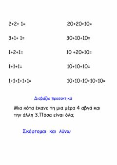 Interactive worksheet Δεκάδες και πρόβλημα