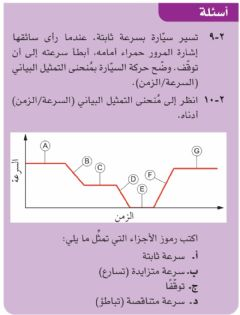 Interactive worksheet فهم التسارع