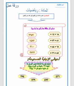 Interactive worksheet ورقة عمل1