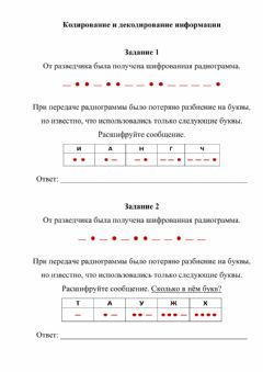 Interactive worksheet Кодирование и декодирование информации