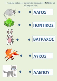 Interactive worksheet Το γάντι 2