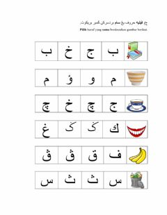 Interactive worksheet Jawi 1 annur (page 2)