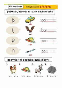 Interactive worksheet Phonics- Ending sounds B C T P N