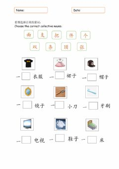 Interactive worksheet 量词