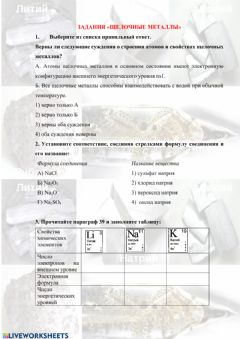 Interactive worksheet Имя Фамилия