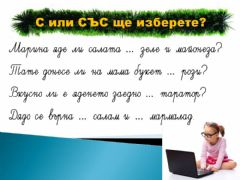 Interactive worksheet С или СЪС
