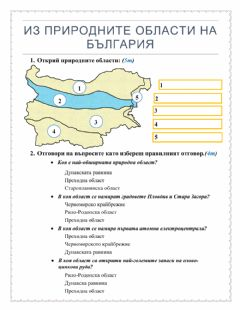 Interactive worksheet Природни области на България