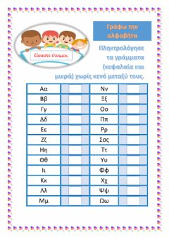 Interactive worksheet Αλφαβήτα