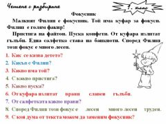 Interactive worksheet Фокусник