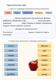 Interactive worksheet Прилагателно име