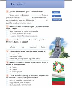 Interactive worksheet -Трети март-