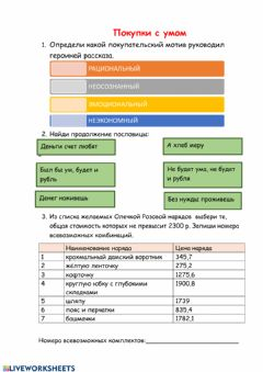 Interactive worksheet Траты