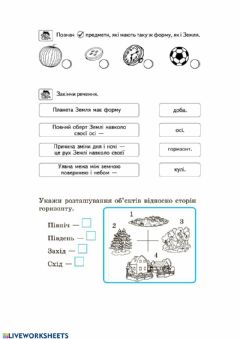 Interactive worksheet Урок 5