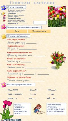 Interactive worksheet Описвам растение