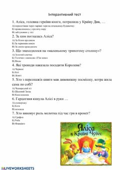 Interactive worksheet Алиса