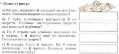 Interactive worksheet Блиц - турнир