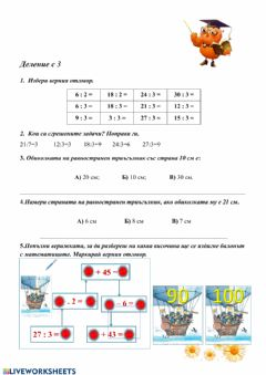 Interactive worksheet Деление с 3