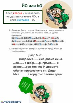 Interactive worksheet Правопис на думи с йо и ьо