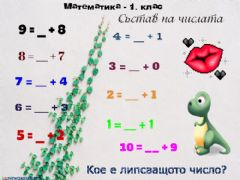 Interactive worksheet Математика - 1.клас