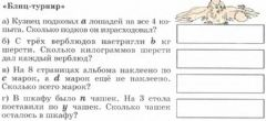 Interactive worksheet Блиц -турнир