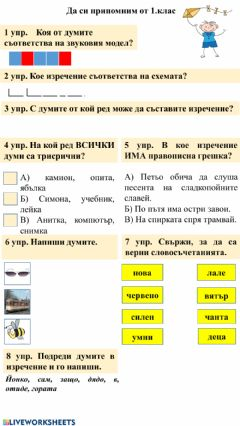 Interactive worksheet Опит - Ардино