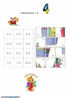 Interactive worksheet Математика - 2 клас