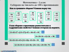 Interactive worksheet Математика - 2.клас