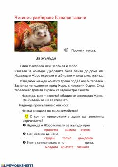 Interactive worksheet Звук и буква Ж,ж