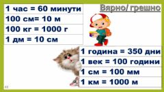 Interactive worksheet Мерни единици - 3 клас