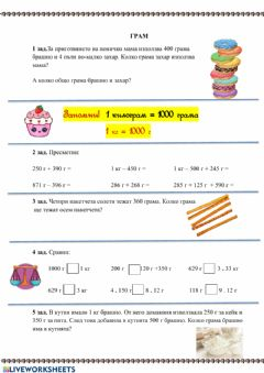 Interactive worksheet Грам