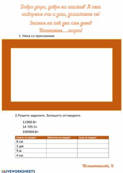 Interactive worksheet Онлайн урок 2