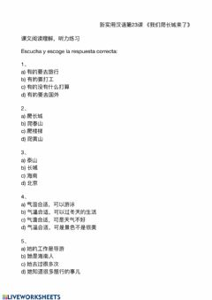 Interactive worksheet 新实用汉语l23(一):听力理解
