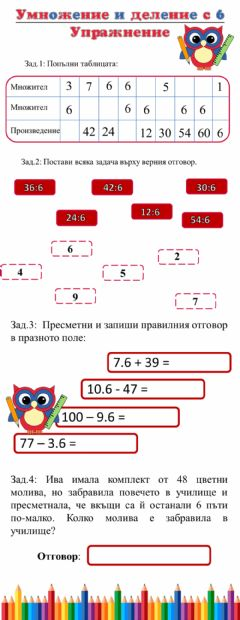 Interactive worksheet Умножение и деление с 6 - упражнение
