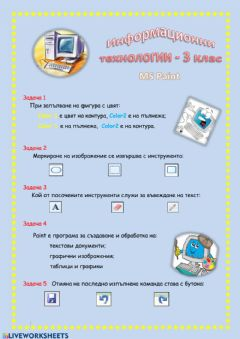 Interactive worksheet 3клас - Paint