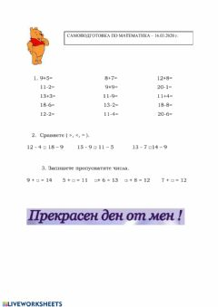 Interactive worksheet Магдалена Стоева