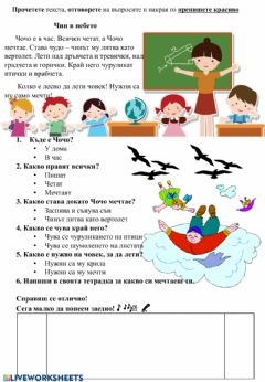 Interactive worksheet Чин в небето