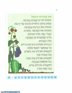 Interactive worksheet כתה א - גינה
