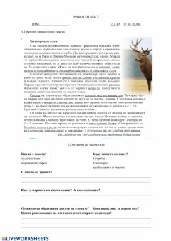 Interactive worksheet Работен лист-Вторник