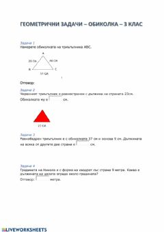 Interactive worksheet Обиколка - 3 клас