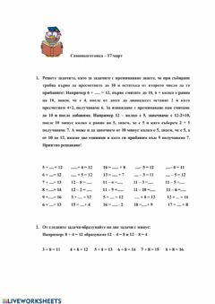 Interactive worksheet Упражнения