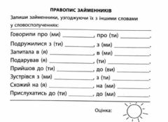 Interactive worksheet Займенники