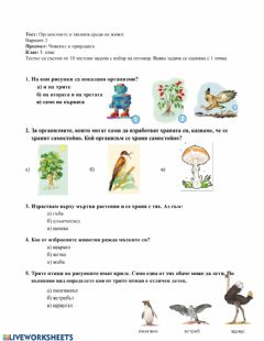 Interactive worksheet Живи организми