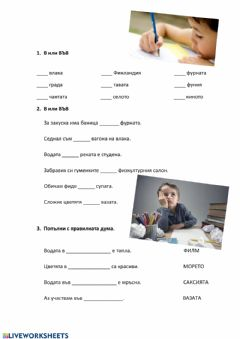 Interactive worksheet В или във