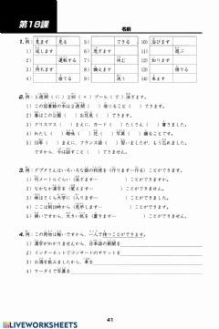 Interactive worksheet 第18課 みんなの日本語 Basic-Workbook-I-2012