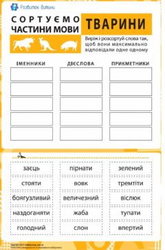 Interactive worksheet Сортуємо слова