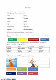 Interactive worksheet Синоними