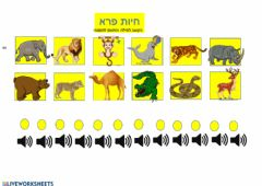 Interactive worksheet חיות פרא