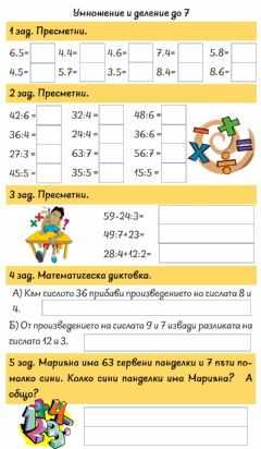 Interactive worksheet Умножение и деление до 7. Упражнение